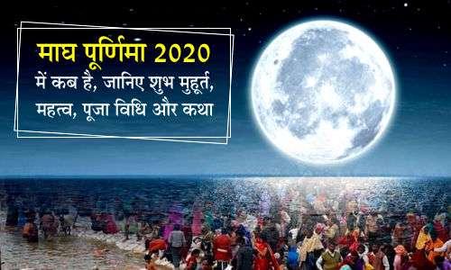 Maghi purnima 2020,Significance,Vrat Vidhi,date and time