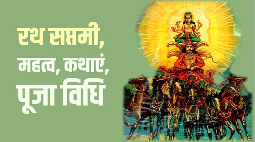 Ratha Saptami 2020 Wishes, Quotes, SMS, Messages, Images, Status For Whatsapp & Facebook