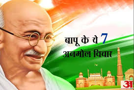 Mahatma Gandhi Punyatithi Quotes, Images, SMS, Shayari, Best Status, Messages For Whatsapp & Facebook