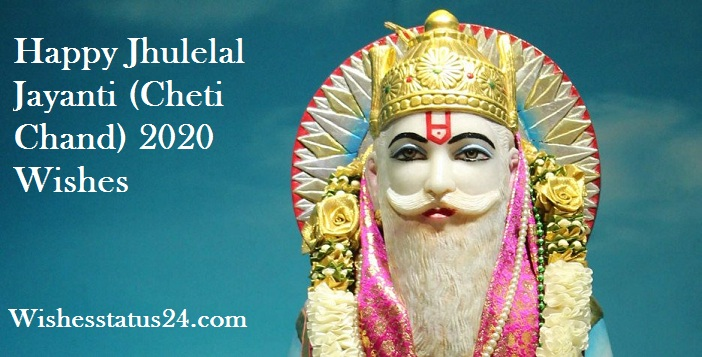 Jhulelal Jayanti (Cheti Chand) 2020 Wishes, Quotes, Status, Messages In Hindi for Whatsapp