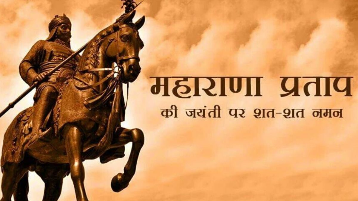 Maharana Pratap Jayanti 2020 Quotes, Status, Shayari, SMS, Images, Message and Wishes to Send To Your Friends