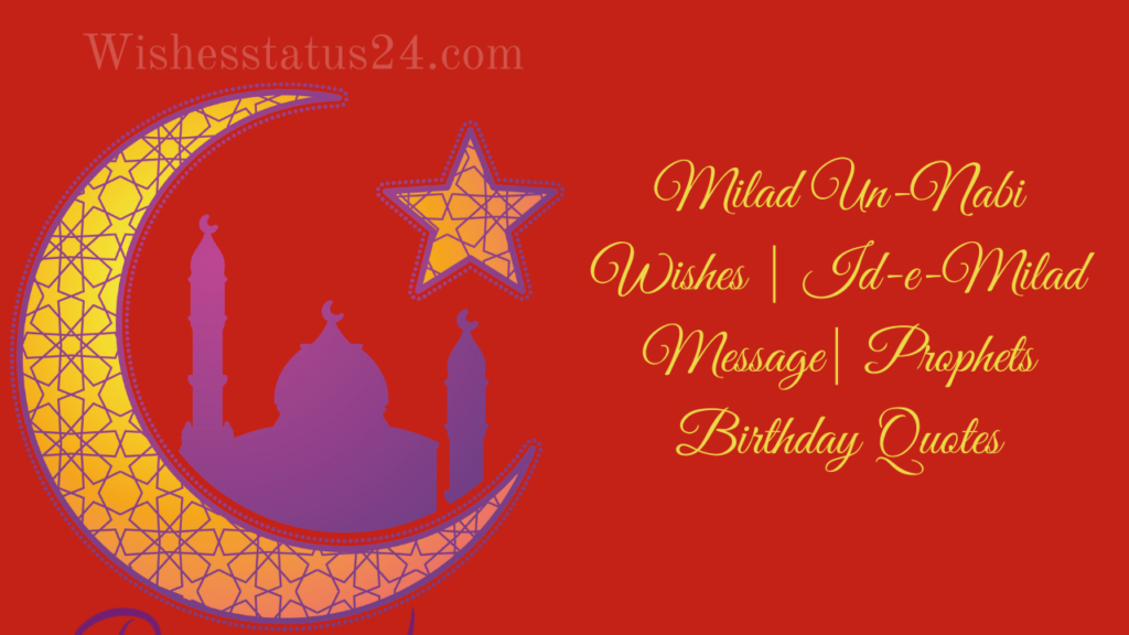 Milad Un-Nabi Wishes | Id-e-Milad Message| Prophets Birthday Quotes
