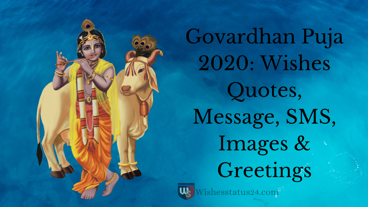 Govardhan Puja 2020: Wishes Quotes, Message, SMS, Images & Greetings