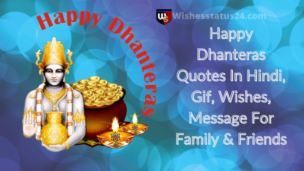 Happy Dhanteras Quotes In Hindi, Gif, Wishes, Message For Family & Friends