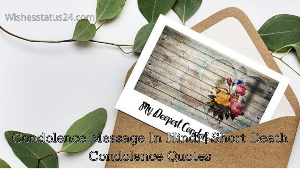 Condolence Message In Hindi | Short Death Condolence Quotes