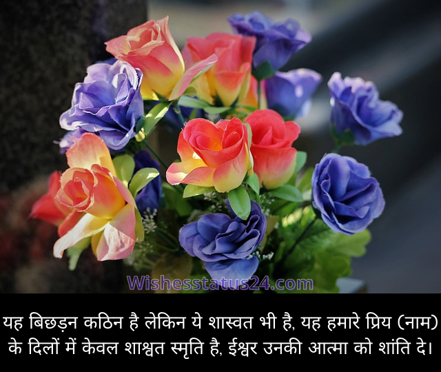 Condolence message from school